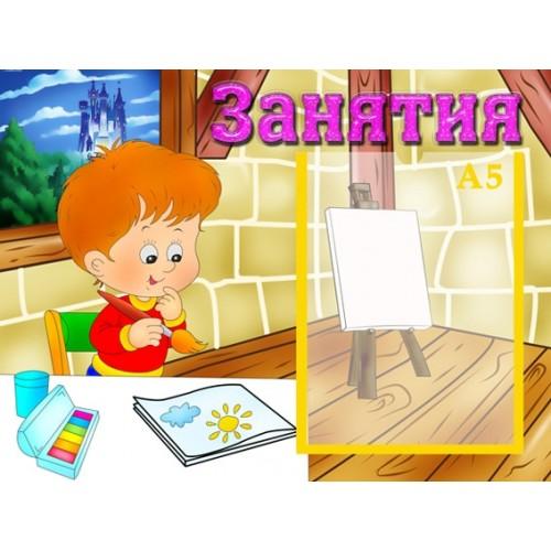 информационный стенд для детского сада занятия 1