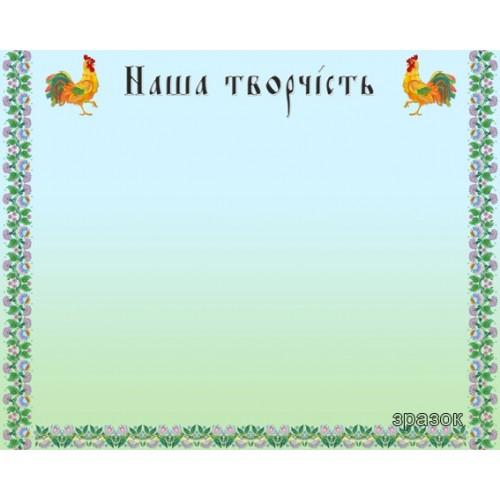 Магнітний стенд Україна 1