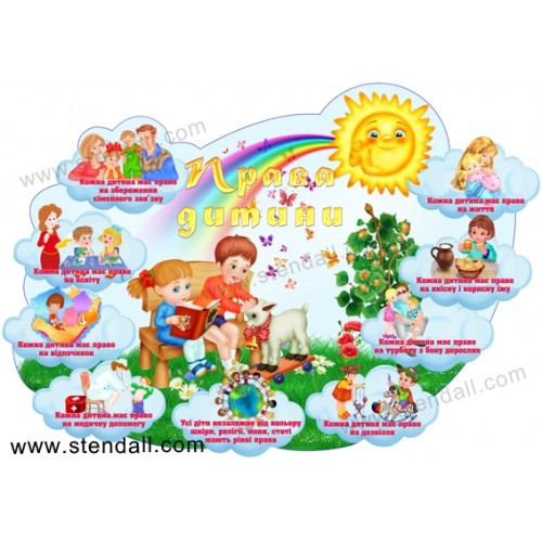 Стенд Права дитини права ребенка 1