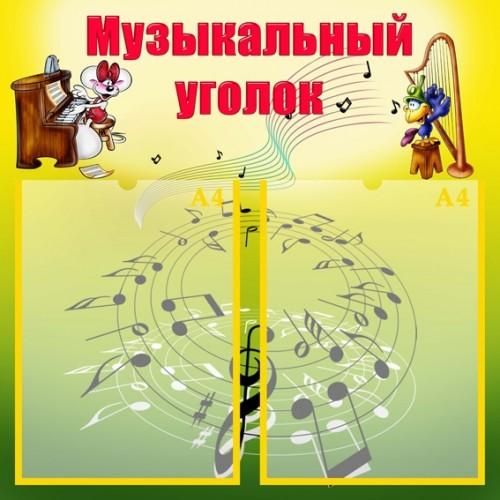 Стенд информационный Музыкальный уголок 10