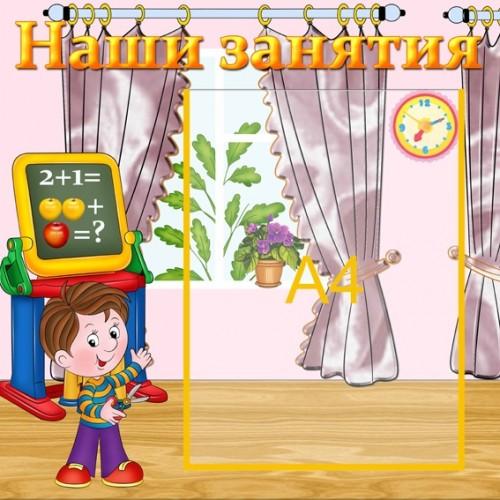информационный стенд для детского сада Наши занятия 10