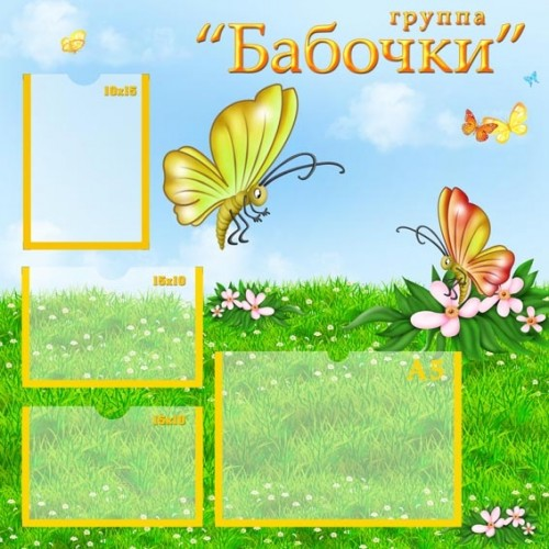 Стенд визитка группа Бабочки 100