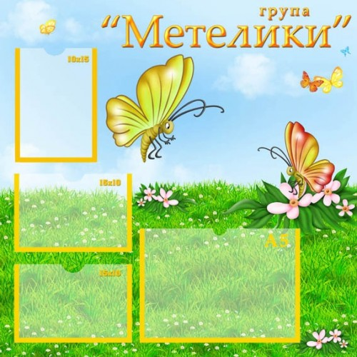 Стенд група метелики в дитячий садок 100