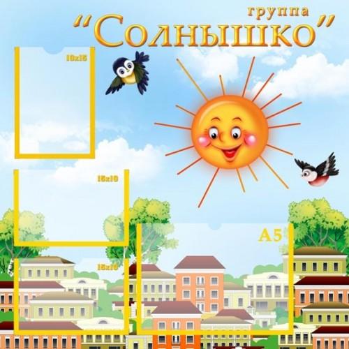 Стенд для детского сада группа Солнышко 101