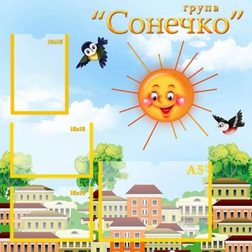 Стенд дитячий садок Сонечко 101