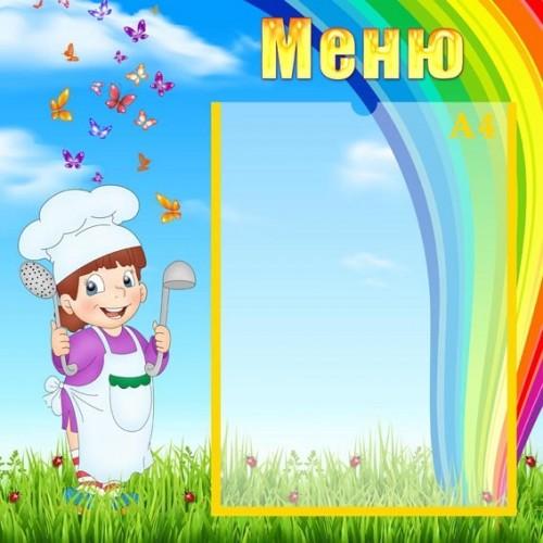 Стенд для детского сада меню 103