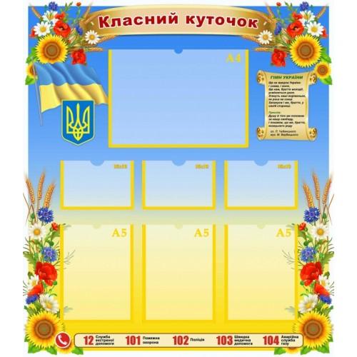 стенд класний куточок символіка початкова школа середня школа 103