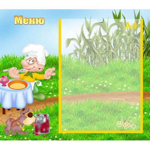 Стенд меню в детский сад 104
