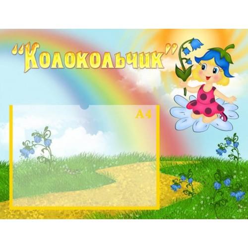 Стенд пластиковый мини визитка группа Колокольчик 105