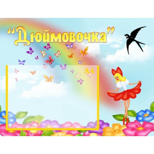 Стенд визитка для ДОУ Дюймовочка 106