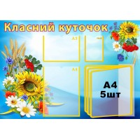 """Стенд з гортальною системою """"Класний куточок"""" УКУ 0106"""