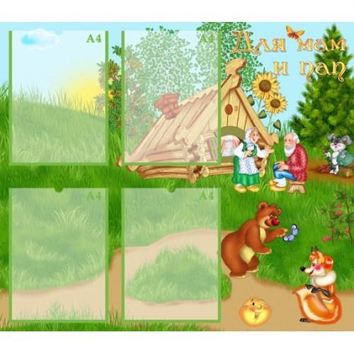 Стенды для детского сада информационные с карманами 107