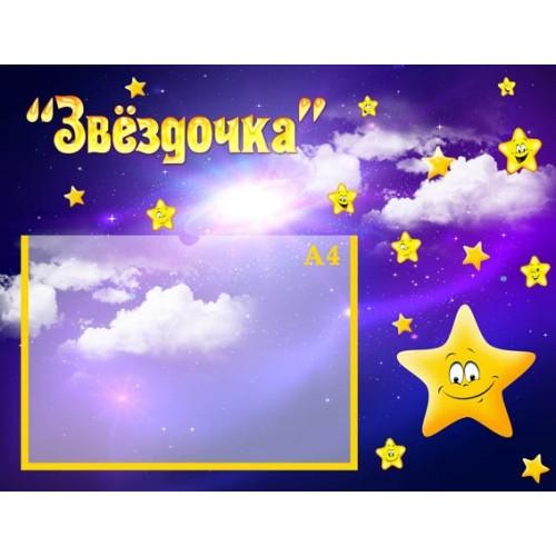 Стенд для детского сада группа Звездочка 107