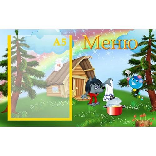 Стенд меню для детского сада капитошка заказать 108
