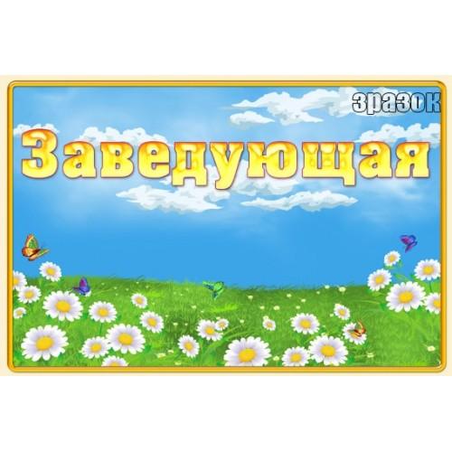 Табличка на кабинет заведующая в детский сад 109