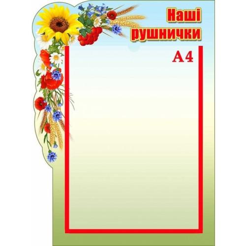 стенд список на рушники дитячий садок група 109