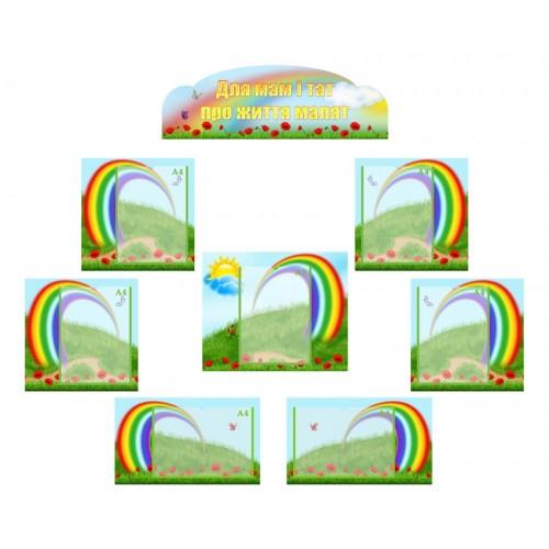 Стенди для дитячого садка веселка композиція 10
