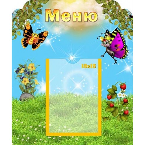 Стенд ДНЗ меню група метелики 10