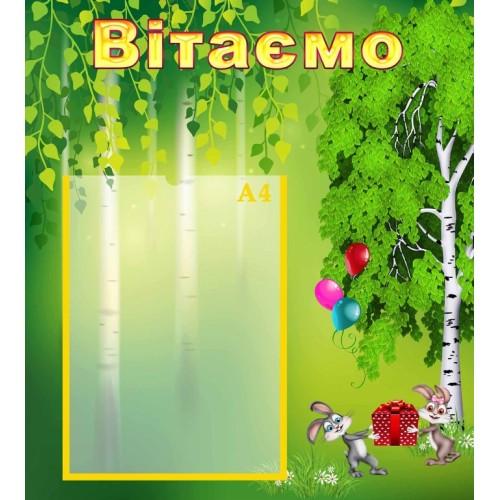 стенд вітаємо дитячий садочок берізонька берізка пластик 10