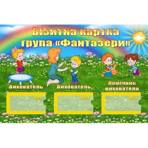 стенд візитна картка в ДНЗ пластик фантазери 10