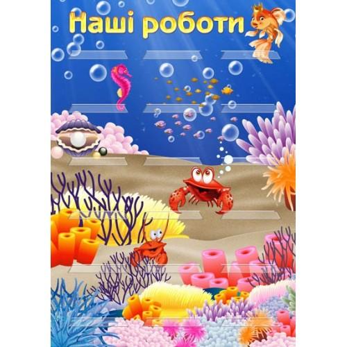 Стенд для поробок група золота рибка 10
