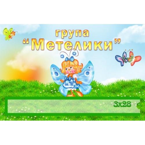 Табличка з кишенею група метелики 10