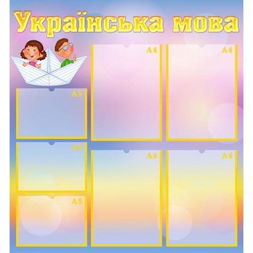 стенд українська мова для початкових класів замовити 10