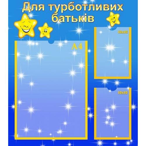 група зірочки стенди единий стиль для батьків 10