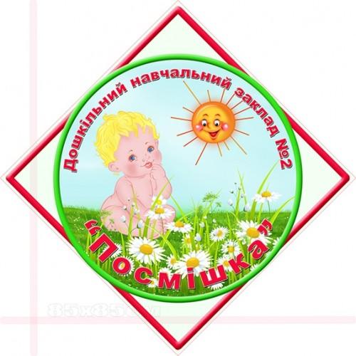 Емблема група садочок Посмішка купити пластиковий стенд 10
