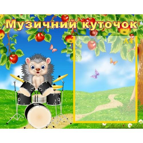 стенд музичний куточок садок група їжачок яблунька 10