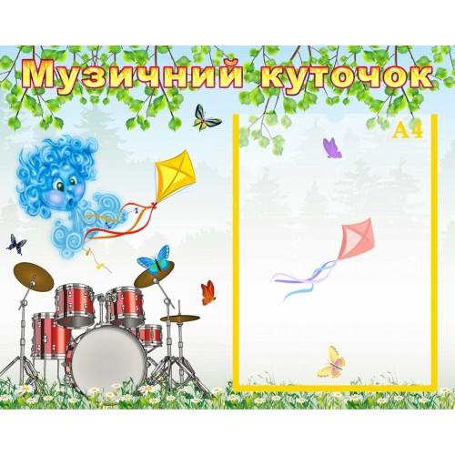стенд музичний куточок музична зала садочок вітерець 10