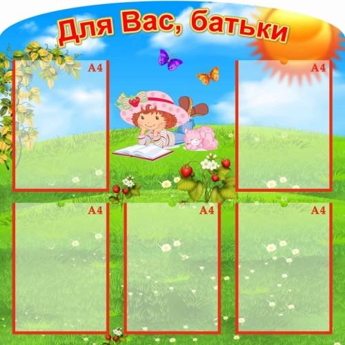 стенд для батьків дитячий садок ягідка ягодка купить 10