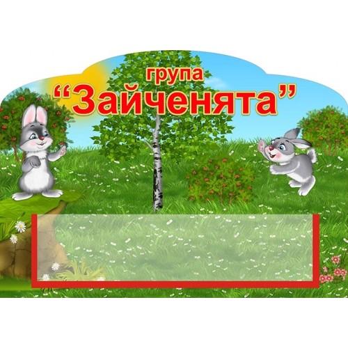 Табличка група зайченята з кишенею купити 10