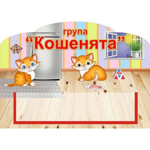 табличка на двері група кошенята з кишенею 10