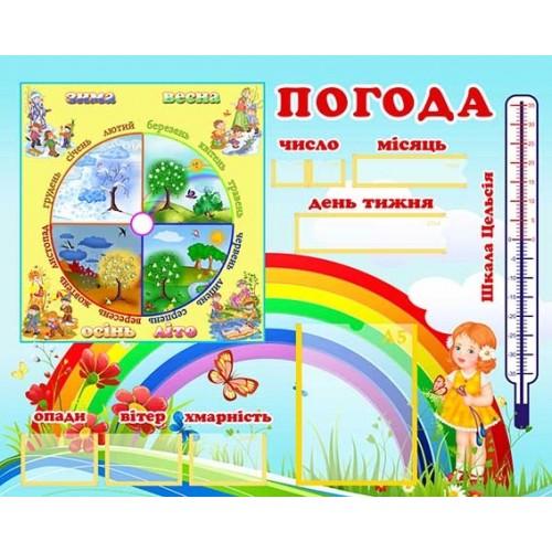 стенд погода календарь природи купить для школи 65