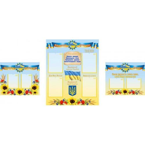 набір стендів в клас інтелект україни пластикові 10