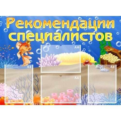 Стенд для детского сада информационный советы специалистов 1