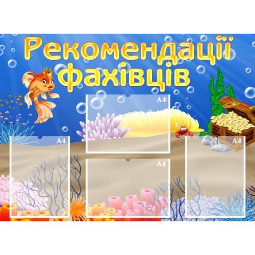 Стенд рекомендації фахівців купити Україна 11
