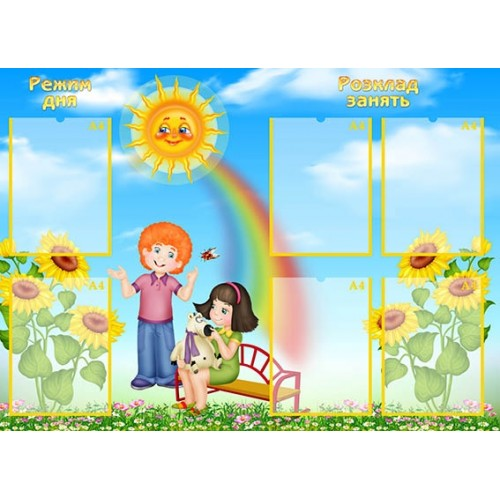 стенд режим дня розклад занять для дитячого садка 11
