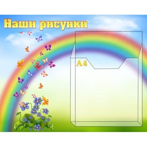 Стенд пластиковый с карманом под рисунки для детского сада заказать 110
