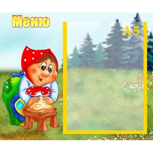 Стенд пластиковий меню для дитячого садка 110