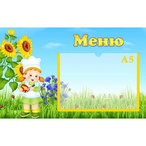 Стенд меню заказать в детский сад 111