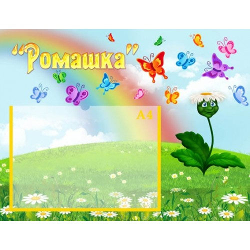 Стенд мини визитка в садик группа Ромашка 112