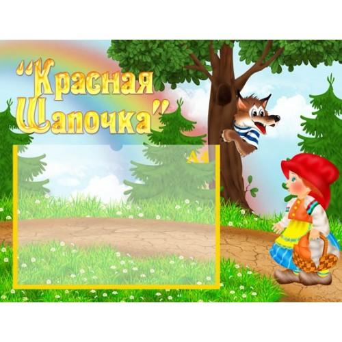 Визитная карточка стенд в садик Красная Шапочка 115