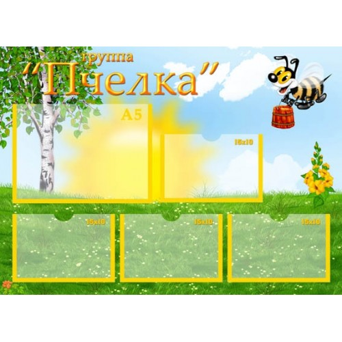 Стенд пластиковый визитная карточка группа Пчелка 117