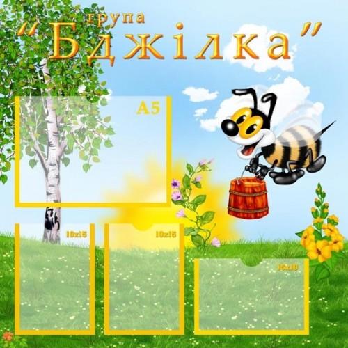 Стенд пластик група бджілка 119