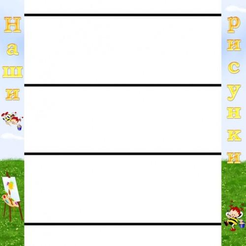 Стенд для детского сада под рисунки на леске заказать 118