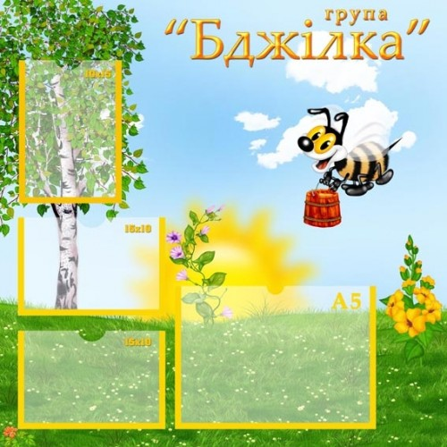 Стенд ДНЗ група бджілка в садок 119