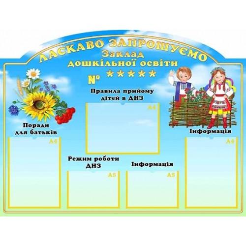 стенд візитна картка садок ДНЗ віночок україна 11