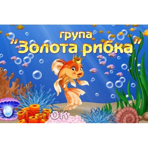 Табличка група золота рибка в единому стилі 11